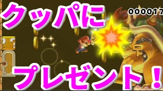 【マリオメーカー】スピランハッピーバレンタイン!