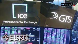 [今日环球] 美股三大股指集体收跌 道指跌近600点   CCTV中文国际