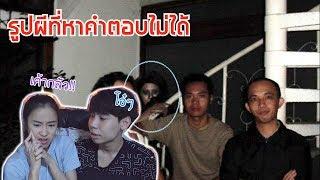 20 รูปภาพสุดหลอนของไทยที่ยังหาคำอธิบายไม่ได้!! (Kaykai&Sprite)