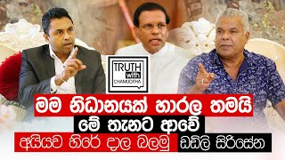 -truth-with-chamuditha-23-02-2021