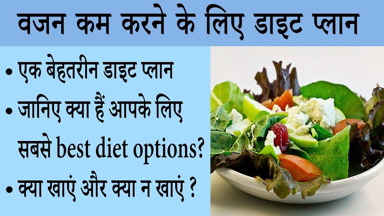 वजन कम करने के लिए बेहतरीन diet plan.Weight loss diet plan
