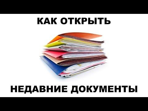 Как найти недавно открытые документы
