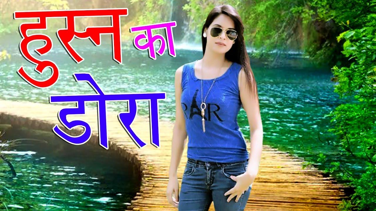 Husan Ka Dora | Raju Punjabi, Sushila Thakar | RG, Ansu Rana | Haryanvi  Video Song