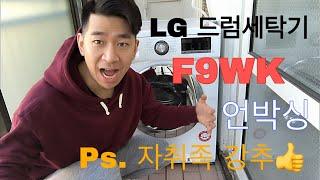 드럼세탁기-LG트롬 세탁기 F9WK 언박싱 후기 및 리…