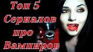 Мега Топ 5 сериалов про вампиров