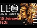 10 Unknown Facts about Leo (सिंह) | July 23 - August 22 | Horoscope | Do you know ?