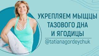 Тренировка на ягодицы и укрепление мышц тазового дна