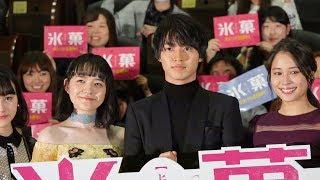 映画『氷菓』の初日舞台挨拶が3日に都内で行われ、キャストの山崎賢人、...