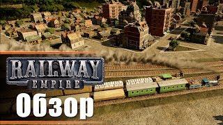 Railway Empire - Обзор