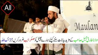 Molana Tariq Jameel Latest Bayan-22-June-18