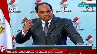 السيسي بيتكلم علي البنت اللي نزلت الملعب 😅