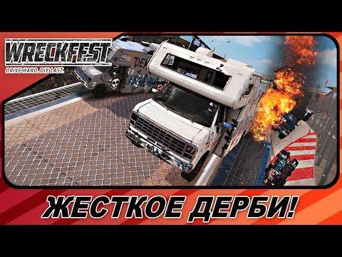 ДОМА НА КОЛЕСАХ В ДЕРБИ! / Wreckfest пытается быть FlatOut 2