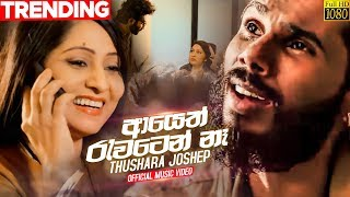Gambar cover Ayeth Rawaten Na (ආයෙත් රැවටෙන් නෑ)  - Thushara Joshap New Song Official Music Video | Sahara Flash