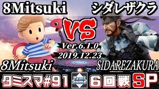 【スマブラSP】タミスマ#91 6回戦 8Mitsuki(リュカ) VS シダレザクラ(スネーク) - オンライン大会