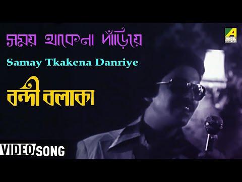 Samay Tkakena Danriye | Bondi Balaka | Bengali Movie Song | Shyamal Mitra
