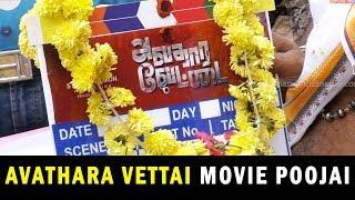 Upcoming Tamil Movie 2017 | Avathara Vettai Movie Poojai