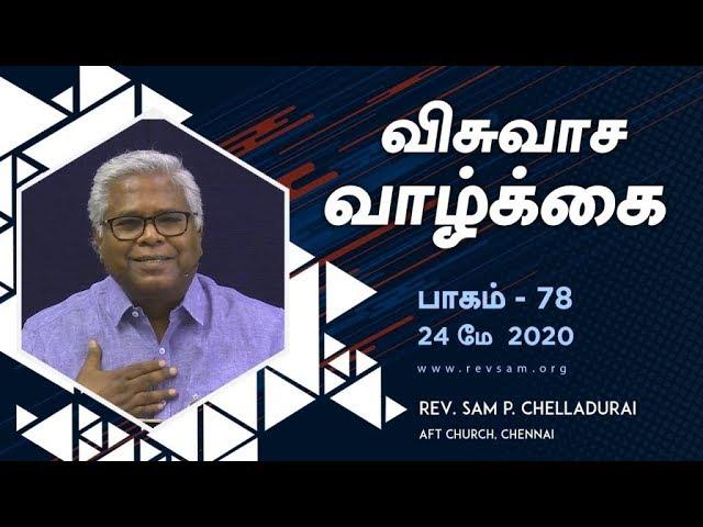 AFT Church I விசுவாசத்தின் சிகரம் #14: இக்காலத்திற்கென்று...(பகுதி-2) I Rev. Sam P. Chelladurai