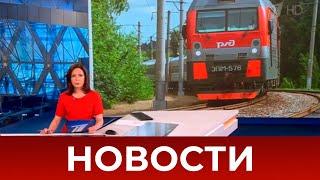 Выпуск новостей в 15:00 от 11.06.2021