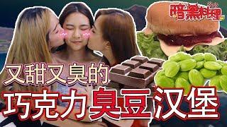 【暗黑料理】 又甜又臭的巧克力臭豆漢堡!