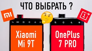 Xiaomi Redmi K20 Pro (Mi9t) vs OnePlus 7 Pro. Что выбрать?