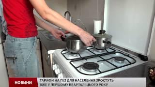 З першого кварталу українці платитимуть за газ більше