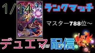1/14・ランクマッチ・夢のレジェンド目指して・788位~(デュエマプレイス)