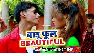 2018 का सबसे हिट गाना - Badu Full Beautifull - Deepu Pandey - Bhojpuri Hit Songs 2018 New