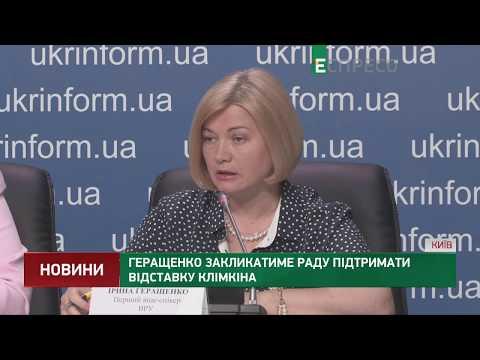 Геращенко закликатиме Раду підтримати відставку Клімкіна