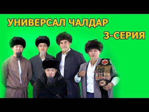 УНИВЕРСАЛ ЧАЛДАР 3 СЕРИЯ I ASAD PRODUCTION