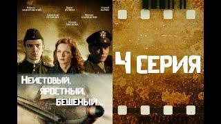 Неистовый, яростный, бешеный... 4 серия из 4 (2011)