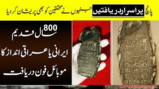 5 Scary Objects Scientists Still Can't Explain - Discoveries In Urdu