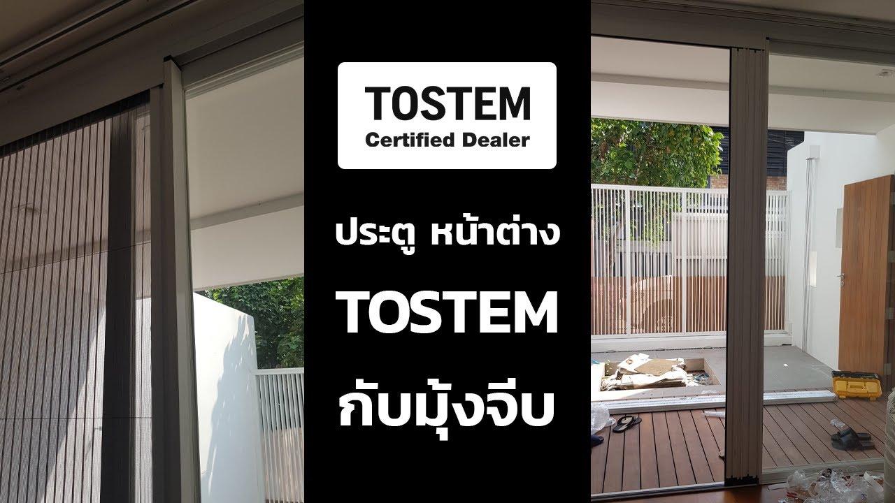ประตู หน้าต่างทอสเท็ม กับงานมุ้งจีบ (TOSTEM and Pleated net)