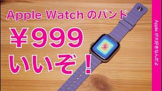 予想以上に良かった¥999のApple Watch交換バンド・AHA STYLE