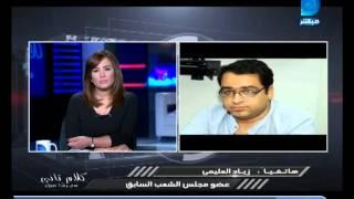 كلام تاني| زياد العليمي عضو مجلش الشعب السابق .. يتحدث عن تدوينة الدكتور البرادعي