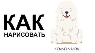 Картинки собаки. КАК НАРИСОВАТЬ СОБАКУ карандашом(Как нарисовать собаку поэтапно карандашом для начинающих за короткий промежуток времени. http://youtu.be/SCloTEhd_h4..., 2015-06-25T08:30:43.000Z)