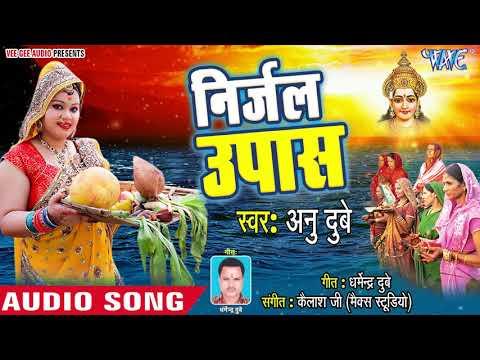Anu Dubey का सबसे सुपरहिट छठ गीत 2018 - Nirjal Upwas - Superhit Bhojpuri Chhath Geet 2018