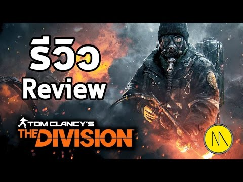 รีวิว : Tom Clancy's The Division : Review