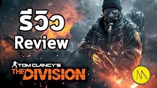 รีวิว : Tom Clancy's The Division : Review