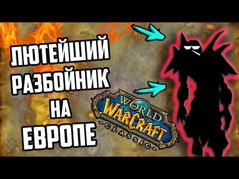 Самый сильный разбойник в World of Warcraft classic