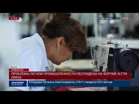 Проблемы легкой промышленности обсуждены на форуме Altyn Oimaq