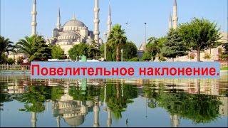 Турецкий язык. Урок 16. Повелительное наклонение глагола.