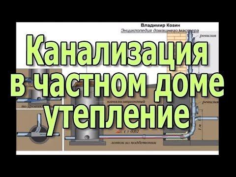 Система канализации в частном доме. Надо ли утеплять трубу канализации? Вакуумные клапаны