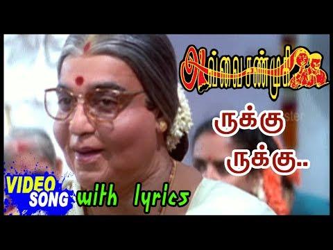 Avvai Shanmugi Movie Songs  Rukku Rukku Video Song With Lyrics  Kamal Hassan  Meena  Deva