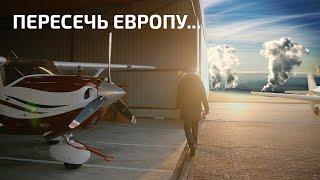 Пересечь Европу На Cessna 206