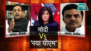 अंजना ओम कश्यप के शो में 'गठबंधन के पीएम' पर जोरदार बहस EXCLUSIVE | News Tak