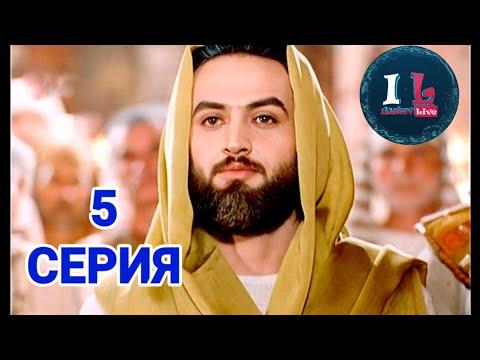 5 СЕРИЯ   Пророк Юсуф Алайхиссалам (МИР ЕМУ) [ЮЗАРСИФ] 5 SERIYA   Prorok Yusuf Alayhissalam(MIR EMU)
