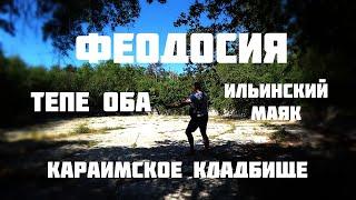 Феодосия Тепе Оба Ильинский Маяк