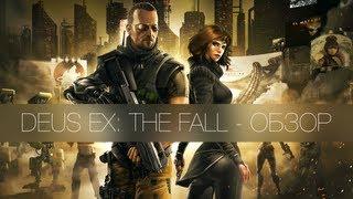 Deus Ex The Fall  лучшая игра для iPhone и iPad расскажу почему Настоящие вкусные сочные яблоки вы можете найти у
