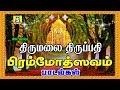 Tirumala Thirupathi Brahmotsavam padalgal || பெருமாள் பக்தி பாடல்கள் ||