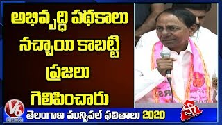 Its Peoples Victory, CM KCR On Municipal Election Results
